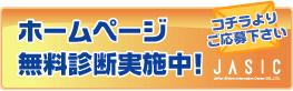 名古屋のホームページ制作・デザイン制作ならジャシック