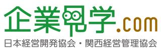 企業見学.com - 日本経営開発協会/関西経営管理協会