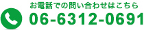 大阪オフィス電話番号(関西経営管理協会) 03-6312-0691