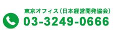 東京オフィス電話番号(日本経済会社津協会) 03-3249-0666