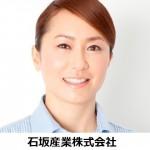 石坂社長写真① - コピー (2)