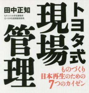トヨタ式 - コピー