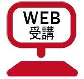 Web受講