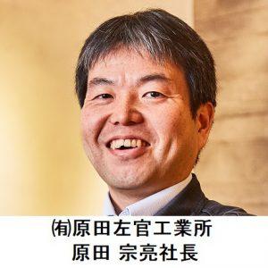 原田社長写真 - コピー (2)